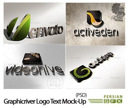 دانلود قالب پیش نمایش لوگوی سه بعدی از گرافیک ریور - Graphicriver Logo Text Mock-Up