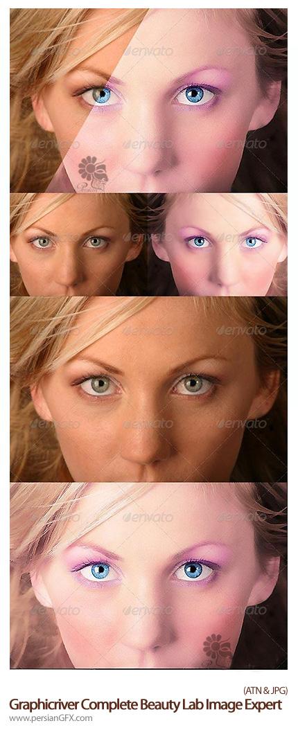 دانلود اکشن افکت زیبا سازی و ایجاد آرایش بر روی تصاویر از گرافیک ریور - Graphicriver Complete Beauty Lab Image Expert