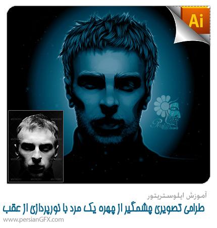 آموزش ایلوستریتور - طراحی تصویری چشمگیر از چهره یک مرد با نورپردازی از عقب