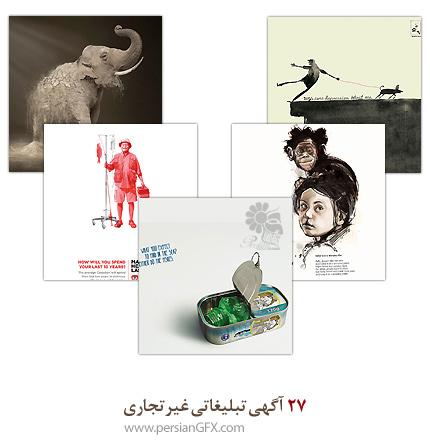 27 آگهی تبلیغاتی غیرتجاری