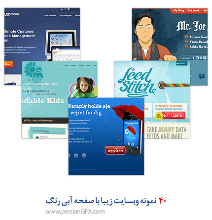 40 نمونه وب سایت زیبا با صفحه آبی رنگ