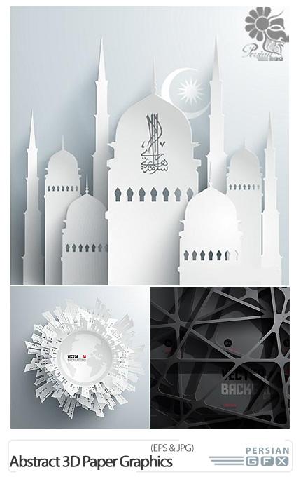 دانلود تصاویر وکتور طرح های گرافیکی کاغذ های سه بعدی - Abstract 3D Paper Graphics