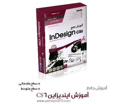 آموزش جامع ایندیزاین CS6 - کاملا فارسی از سطح مقدماتی تا پیشرفته