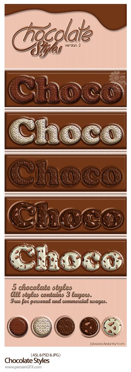 دانلود استایل افکت شکلاتی - Chocolate Styles