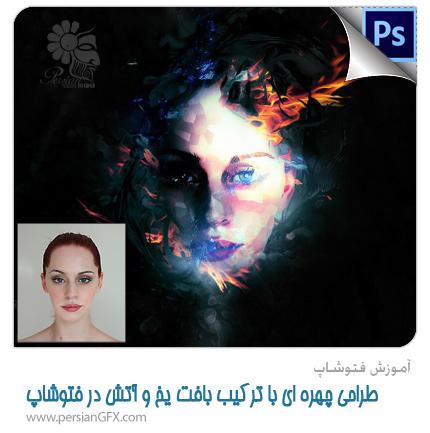 آموزش فتوشاپ - طراحی چهره ای با ترکیب بافت یخ و آتش در فتوشاپ CS6