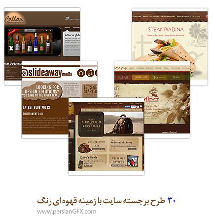 30 طرح برجسته سایت با زمینه قهوه ای رنگ