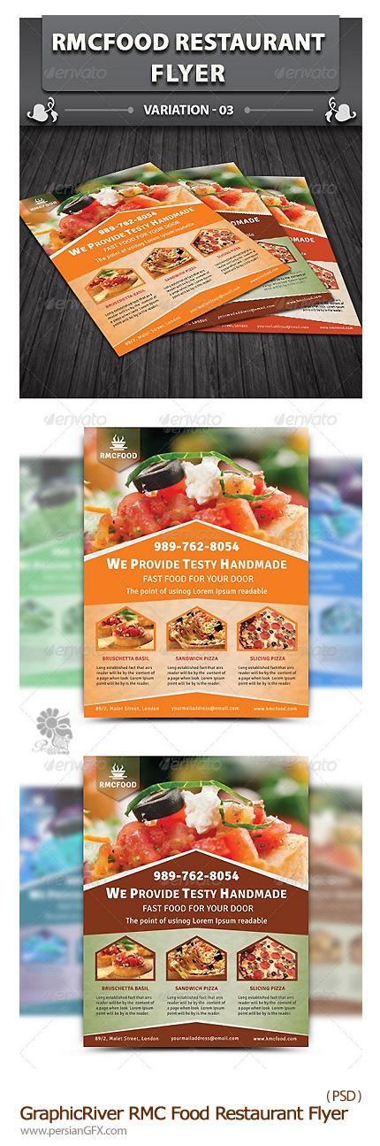دانلود تصاویر لایه باز بروشور غذای رستوران از گرافیک ریور - GraphicRiver RMC Food Restaurant Flyer