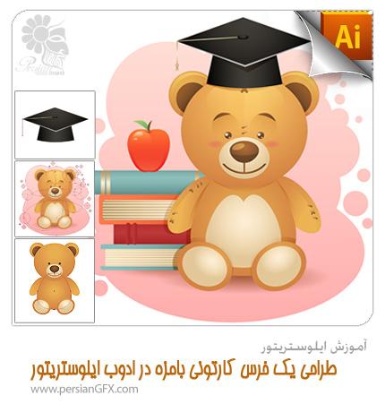 آموزش ایلوستریتور - طراحی یک خرس کارتونی بامزه در ادوب ایلوستریتور
