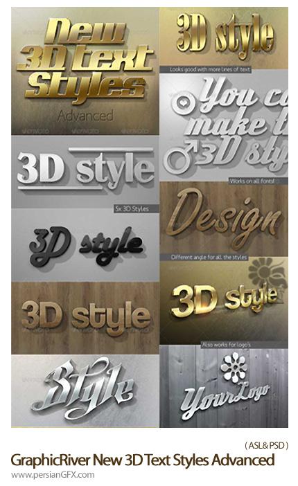 دانلود افکت استایل سه بعدی متنوع از گرافیک ریور - New 3D Text Styles Advanced