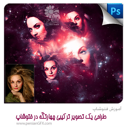 آموزش فتوشاپ - طراحی یک تصویر ترکیبی چهارتکّه در فتوشاپ