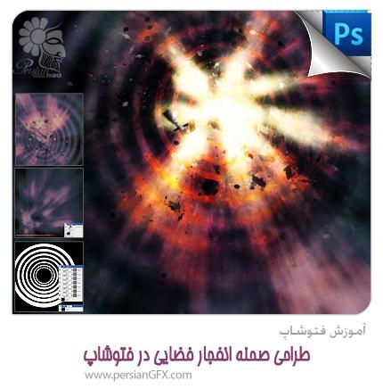 آموزش فتوشاپ - طراحی صحنه انفجار فضایی در فتوشاپ