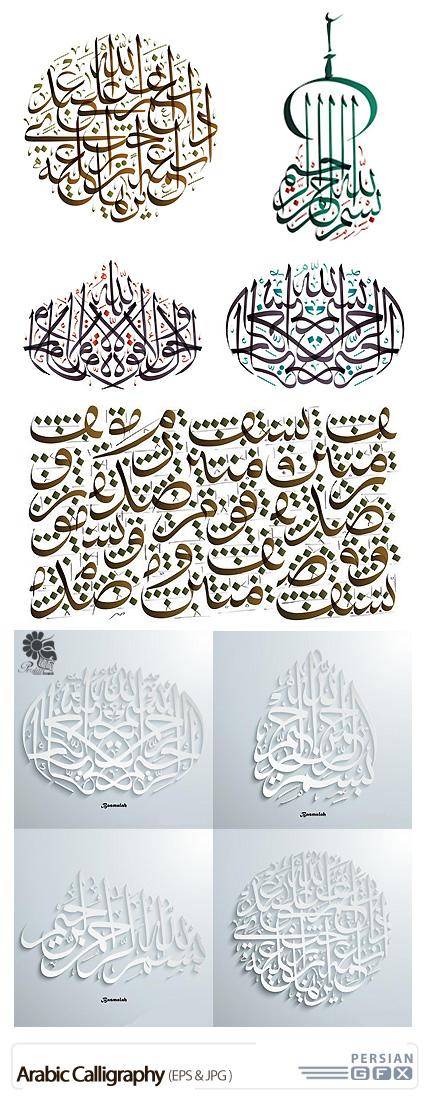 دانلود تصاویر وکتور خوشنویسی - Arabic Calligraphy