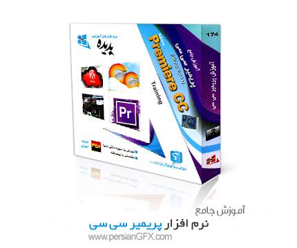 آموزش جامع پریمیر سی سی به زبان فارسی - Adobe Premiere Pro CC