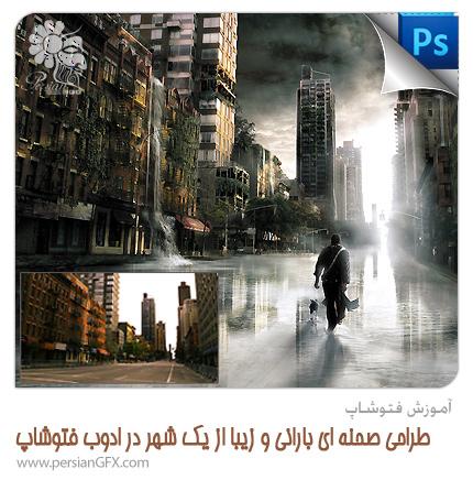 آموزش فتوشاپ - طراحی صحنه ای بارانی و زیبا از یک شهر در ادوب فتوشاپ