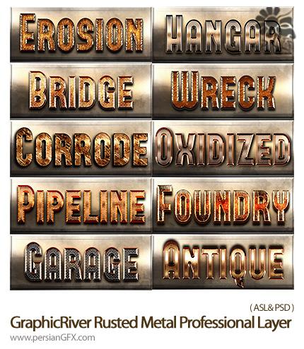 دانلود استایل افکت های فلزی زنگ زده از گرافیک ریور - Rusted Metal Professional Layer Styles