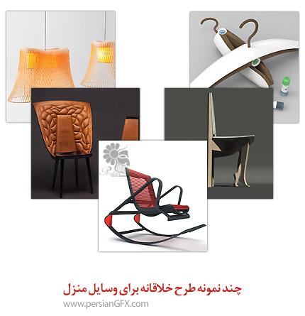 چند نمونه طرح خلاقانه برای وسایل منزل