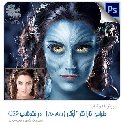 آموزش فتوشاپ - طراحی کاراکتر  اوتار (Avatar) در فتوشاپ CS6