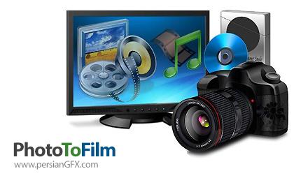دانلود نرم افزار ایجاد فیلم از عکس های شما - PhotoToFilm 3.1.0.78