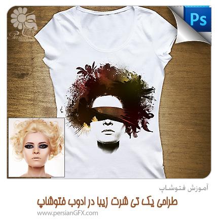 آموزش فتوشاپ - طراحی یک طرح تی شرت زیبا در ادوب فتوشاپ با استفاده از يك تصوير