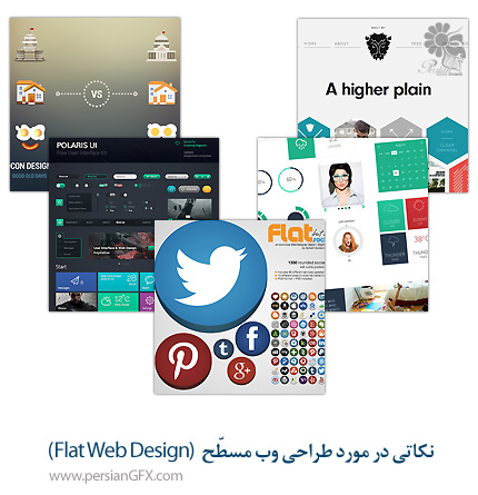 نکاتی در مورد طراحی وب مسطح (Flat Web Design)