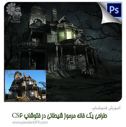 آموزش فتوشاپ - طراحی یک خانه مرموز شیطانی در فتوشاپ CS6