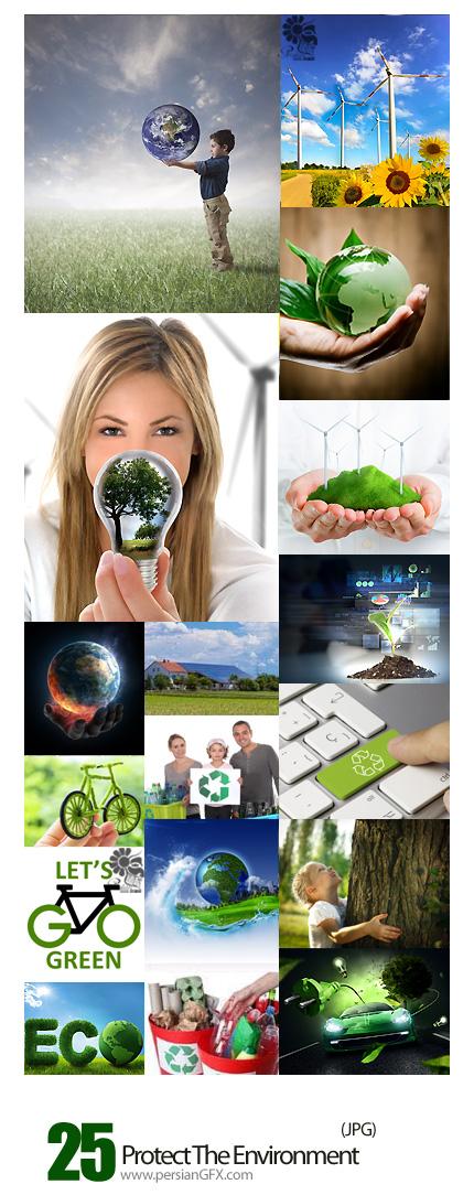 دانلود تصاویر با کیفیت حفاظت از محیط زیست - Protect The Environment