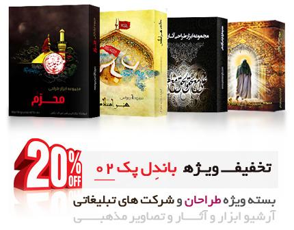 باندل پک شماره دو شامل 4 مجموعه مرتبط طراحی اسلامی وآثار مذهبی با تخفیف ویژه  20 درصدی
