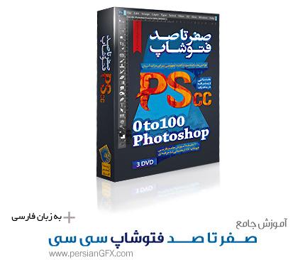 آموزش جامع صفر تا صد فتوشاپ CC به زبان فارسی