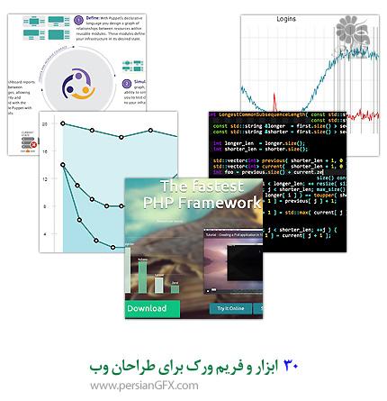 30 ابزار و فریم ورک برای طراحان وب