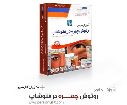 آموزش جامع رتوش چهره و صورت در فتوشاپ - کاملا فارسی