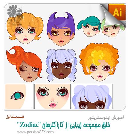 آموزش ایلوستریتور - خلق مجموعه زیبایی از کاراکترهای Zodiac  در ایلوستریتور - قسمت اول