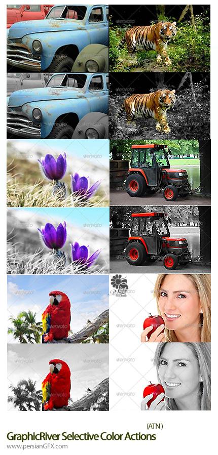 دانلود اکشن انتخاب رنگ خاص از گرافیک ریور - GraphicRiver Selective Color Actions