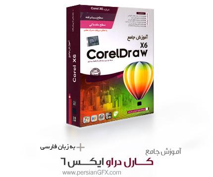 آموزش جامع کورل دراو ایکس 6 ( CorelDrow X6) - کاملا فارسی از سطح مقدماتی تا پیشرفته