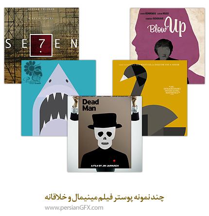 چند نمونه پوستر فیلم مینیمال و خلاقانه