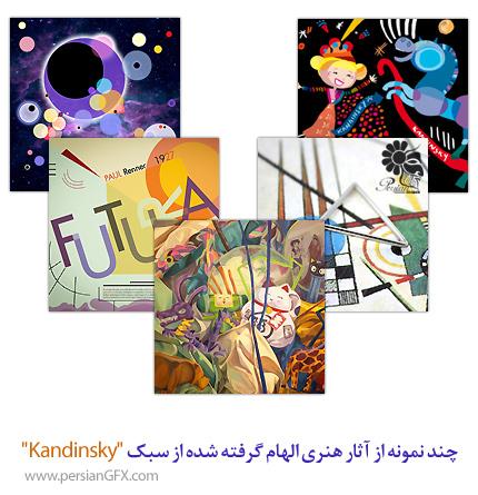 چند نمونه از آثار هنری الهام گرفته شده از سبک  Kandinsky