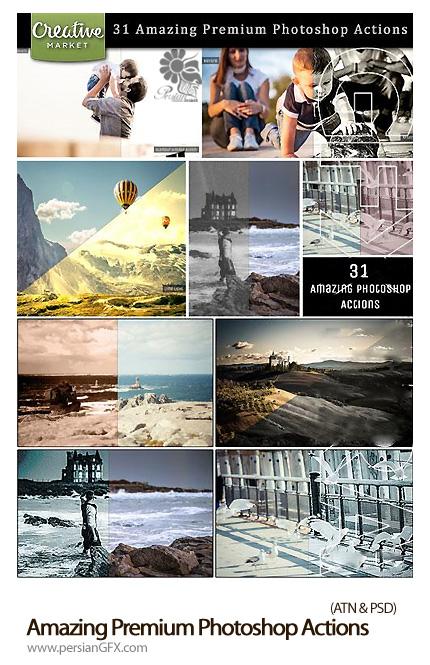 دانلود نمونه های متنوعی از اکشن شگفت انگیز - 31 Amazing Premium Photoshop Actions