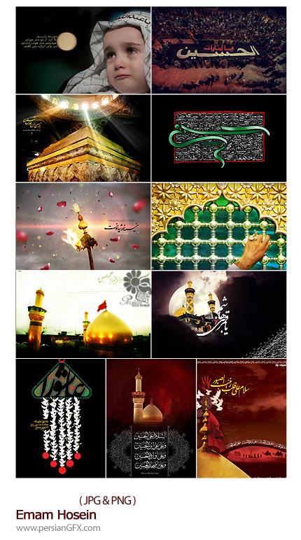 دانلود تصاویر با کیفیت پوستر عاشورا - Emam Hosein
