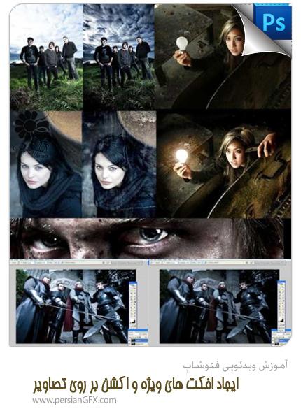 دانلود آموزش ویدئویی ایجاد افکت های ویژه و اکشن بر روی تصاویر - JoeyL Behind The Scenes The Complete Tutorial Most Awesome Photoshop Interactive Tutorial