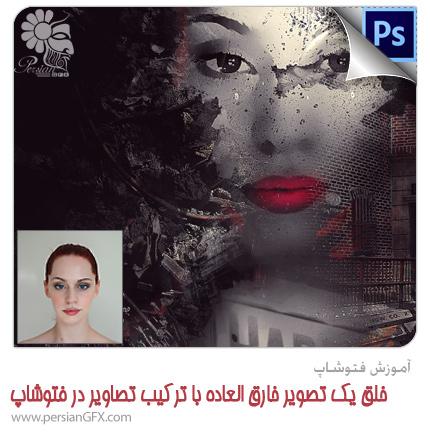 آموزش فتوشاپ - خلق یک تصویر خارق العاده با ترکیب تصاویر در فتوشاپ