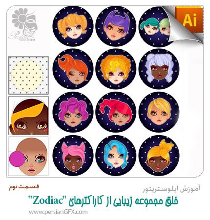 آموزش ایلوستریتور - خلق مجموعه زیبایی از کاراکترهای Zodiac  در ایلوستریتور - قسمت دوم