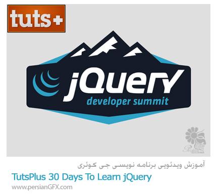 دانلود آموزش جی کوئری در 30 روز از تات پلاس - TutsPlus 30 Days to Learn jQuery