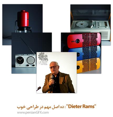 Dieter Rams: ده اصل مهم در طراحی خوب