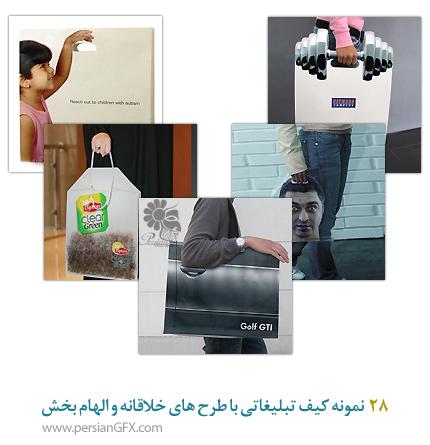 28 نمونه کیف تبلیغاتی با طرح های خلاقانه و الهام بخش