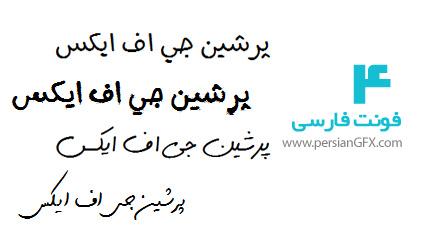 دانلود فونت های فارسی شکاری، دست نویس، مسیر - B Shekari, DastNevis, Massir