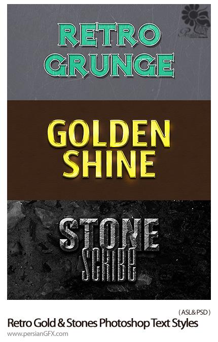 دانلود استایل با افکت طلایی، گرانج قدیمی، سنگی - Retro Gold And Stones Photoshop Text Styles