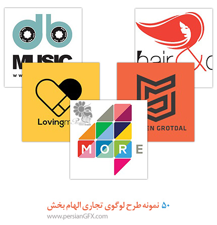 50 نمونه طرح لوگوی تجاری الهام بخش