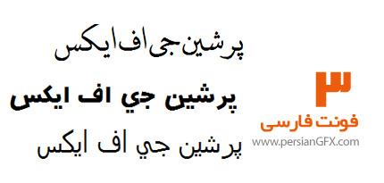 دانلود فونت های فارسی نبی، آبان، بردیا - Nabi, W Aban, Max Bardiya