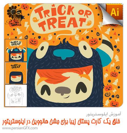 آموزش ایلوستریتور - خلق یک کارت پستال زیبا برای جشن هالووین در ادوب ایلوستریتور