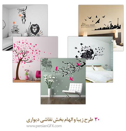 30 طرح زیبا و الهام بخش استیکر یا همان برچسب نقاشی دیواری جهت طراحی  دکوراسیون داخلی