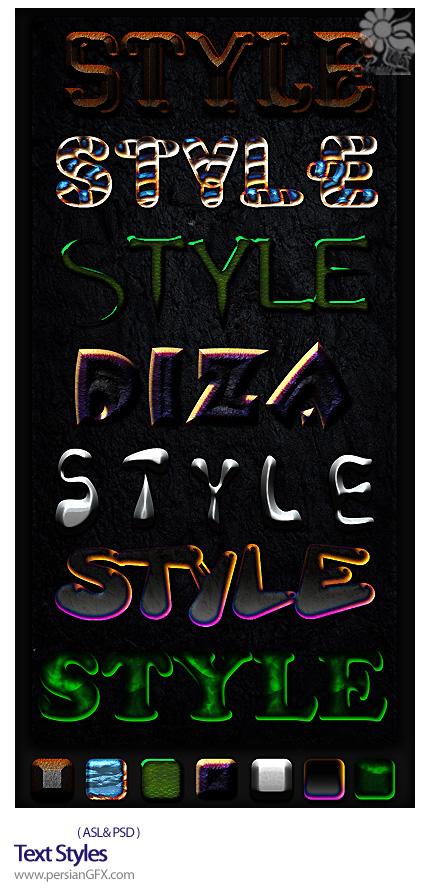 دانلود استایل افکت های فانتزی متنوع - Text Styles